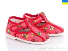 Slippers 1009 red